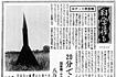当時の新聞記事(1955年1月3日付毎日新聞)