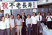 フライト・オペレーション中に敬老の日(東京大学鹿児島宇宙空間観測所)