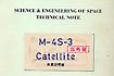 性能計算書M-4S-3/Catellite/しんせい