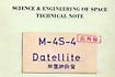 性能計算書M-4S-4/Datellite/でんぱ